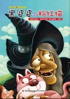 黑婆婆与粉红猫—品格启蒙创作绘本