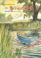 一条小船在溪边—品格启蒙创作绘本