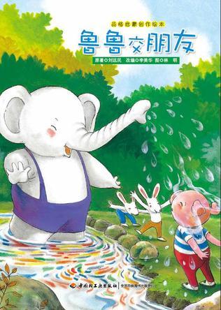 大象拟人卡通简笔画