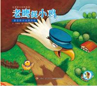 老鹰捉小鸡-生活学习创作绘本