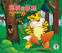 聪明的狐狸-生活学习创作绘本