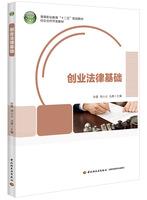 """创业法律基础(高等职业教育""""十二五""""规划教材)"""