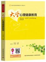 大学心理健康教育-体验式团体教育模式第一系列丛书