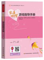 家庭心理游戏指导手册—体验式团体教育模式第一系列丛书