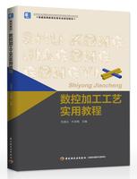 """数控加工工艺实用教程(普通高等教育""""十二五""""规划教材)"""