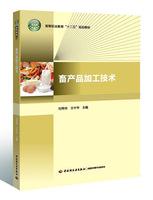 """畜产品加工技术(高等职业教育""""十二五""""规划教材)"""
