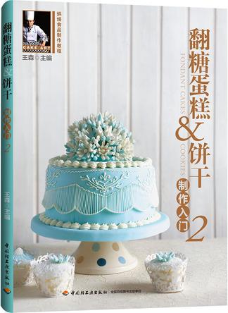 翻糖蛋糕&饼干制作入门2-烘焙食品制作教程(含DVD)