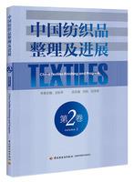 中国纺织品整理及进展(第二卷)