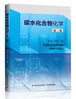 碳水化合物化学(第二版)