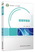 """管理学基础(高等职业教育""""十二五""""规划教材)"""
