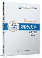 """制冷技术(第二版)(河南省""""十二五""""普通高等教育规划教材)"""