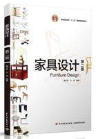 """家具设计(第二版)(""""十二五""""普通高等教育本科国家级规划教材)"""
