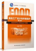 """食品工厂设计与环境保护(第二版)(普通高等教育""""十一五""""国家级规划教材)"""
