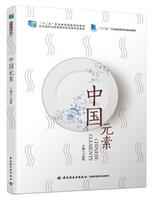 """中国元素(""""十二五""""职业教育国家规划教材)"""