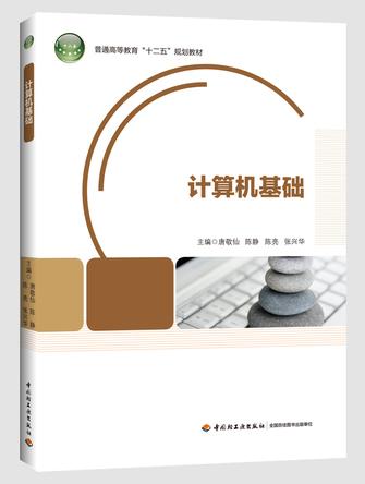 """计算机基础(普通高等教育""""十二五""""规划教材)"""