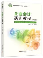 """企业会计实训教程(第二版)(普通高等教育""""十二五""""规划教材)"""