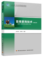 """畜禽繁育技术(第二版)(""""十二五""""职业教育国家规划教材)"""