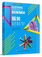 """服装材料学(普通高等教育""""十二五""""规划教材)"""