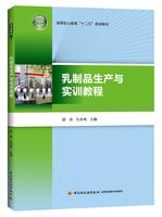 """乳制品生产实训教程(高等职业教育""""十二五""""规划教材)"""
