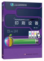 """印刷设备(第二版)(""""十二五""""职业教育国家规划教材)"""