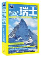 畅游瑞士-畅游世界系列