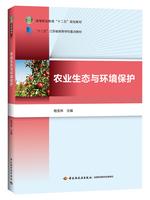 """农业生态与环境保护(高等职业教育""""十二五""""规划教材)"""