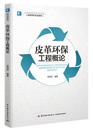 皮革环保工程概论(高等学校专业教材)