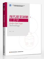 现代甜菜制糖工艺学(高等学校制糖工程专业教材)