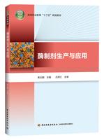 """酶制剂生产与应用(高等职业教育""""十二五""""规划教材)"""