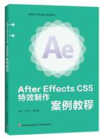 After Effects CS5 特效制作案例教程(国家示范校建设项目教材)