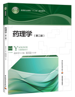 """药理学(第二版)(高等职业教育""""十二五""""规划教材)"""