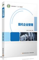 """现代企业管理(普通高等教育""""十二五""""规划教材)"""