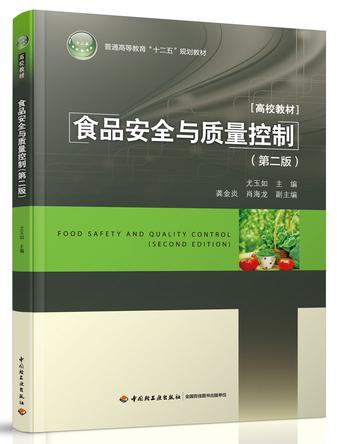 """食品安全与质量控制(第二版)(普通高等教育""""十二五""""规划教材)"""