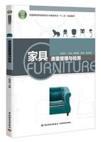 """家具质量管理与检测(全国高职高专家具设计与制造专业""""十二五""""规划教材)"""