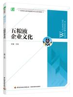 五粮液企业文化(高等职业教育酿酒技术专业系列教材)