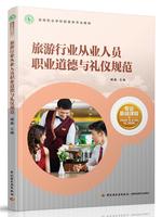 旅游行业从业人员职业道德与礼仪规范(高等职业学校旅游类专业教材)