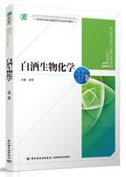 白酒生物化学(高等职业教育酿酒技术专业系列教材)