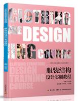 服装结构设计实训教程(中等职业教育服装专业规划教材)