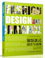 服装款式设计与表现(中等职业教育服装专业规划教材)