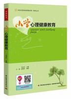 小学心理健康教育-体验式团体教育模式第一系列丛书