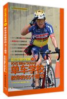自行车骑行宝典2:单车学校校长教你的65个细节