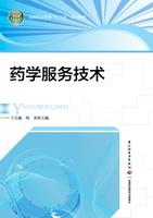 """药学服务技术(高等职业教育""""十二五""""规划教材)"""