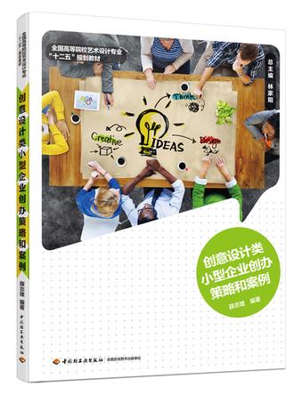 创意设计类小型企业创办策略和案例