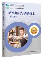 酒水知识与调酒技术(第二版)(高等职业学校旅游类专业教材)