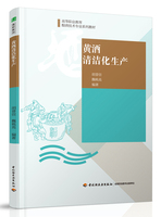 黄酒清洁化生产(高等职业教育酿酒技术专业系列教材)