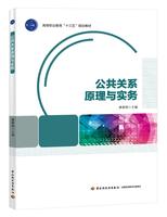 """公共关系原理与实务(高等职业教育""""十三五""""规划教材)"""