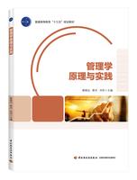 """管理学原理与实践(普通高等教育""""十二五""""规划教材)"""