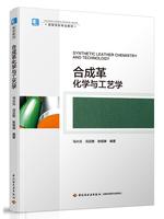 合成革化学与工艺学(高等学校专业教材)