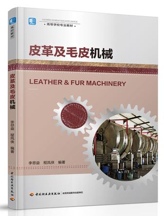 皮革及毛皮机械(高等学校专业教材)