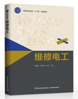 """维修电工(高等职业教育""""十三五""""规划教材)"""